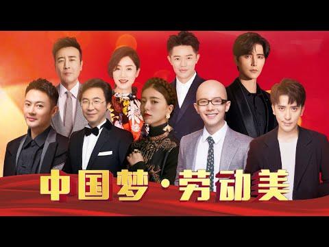 直播回看:中国梦·劳动美-2021五一国际劳动节特别节目