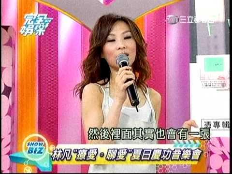 2012.06.26-林凡演唱缺口