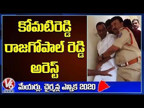 Tension triggers after police arrest Komatireddy Rajgopal Reddy in Choutuppal