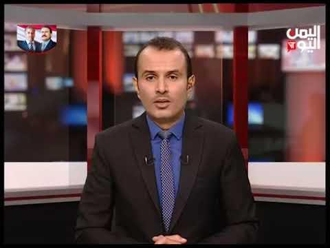 قناة اليمن اليوم - نشرة الثامنة والنصف 06-11-2019