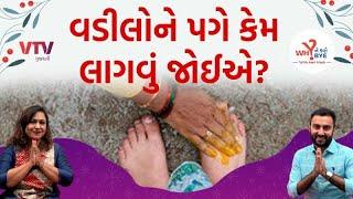 વડીલોને પગે કેમ લાગવું જોઈએ?|Why ne kaho Bye with Ami Modi