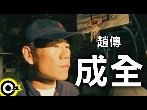 趙傳 Chief Chao【成全】Official Music Video