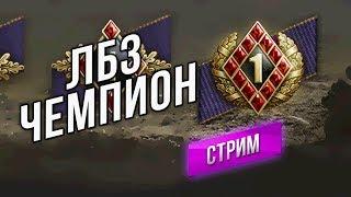 ЛБЗ Стрим - Чемпион (осталось 8 задач)