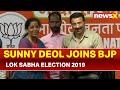 Sunny Deol joins BJP in presence of Piyush Goyal, Nirmala Sitharaman, Lok Sabha Elections 2019