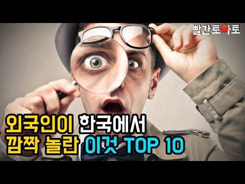 Ep.87 외국인이 한국에 와서 깜짝 놀란 이것 TOP10