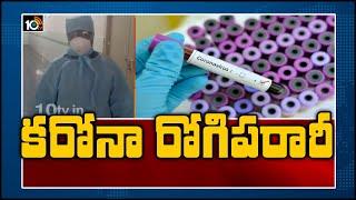 Coronavirus positive patient escapes from Ongole RIMS..