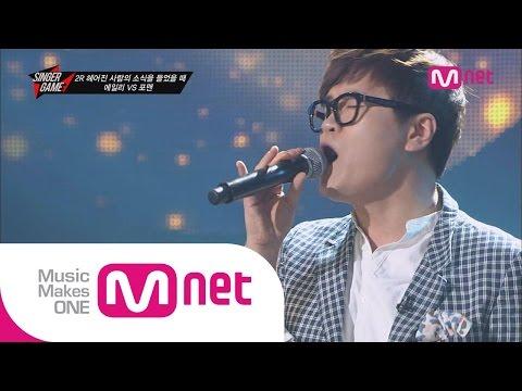 Mnet [싱어게임] Ep.01 : 4MEN-미워요