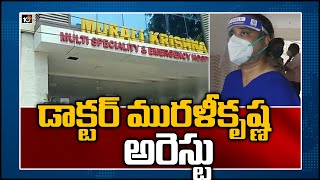 Eluru-based Dr Murali Krishna arrested, shifted to Bhimava..