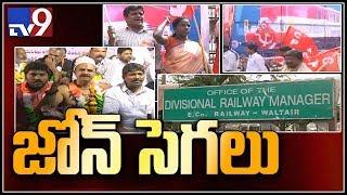 Visakha railway zone in AP sparks political row; Jagan bla..