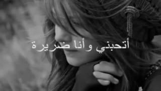 أتحبني وأنا ضريرة - نزار قباني -اداء /حسن الفقيه الشهري     -