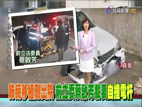 肺臟移植剛出院前立委蔡啟芳載妻自撞電杆