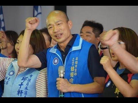 PTT上的高雄人會投韓國瑜嗎?結果讓人大吃一驚