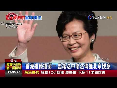 硬修送中條例掀波瀾林鄭月娥傳遭北京訓斥