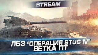 """Стрим """"ЛБЗ. Операция StuG IV"""" - Ветка ПТ"""