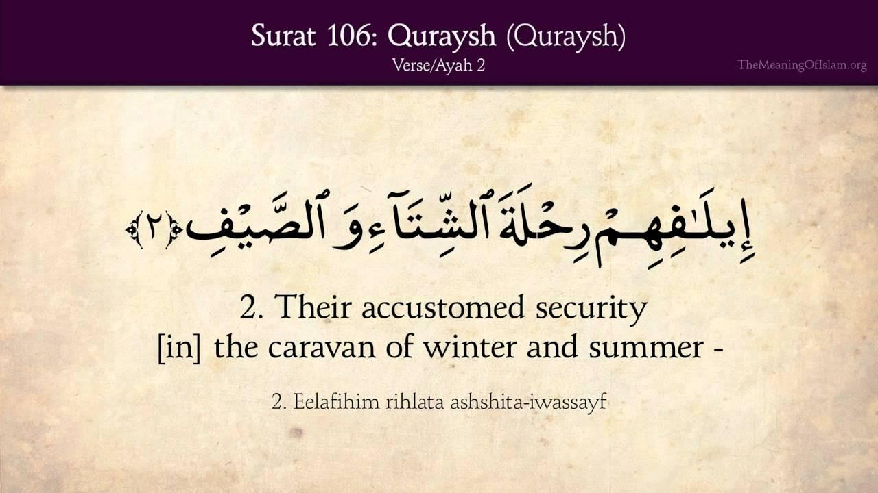 quran surah al quraysh quraysh arabic english translation hd youtube