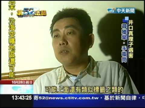 2012.10.28 第52法庭/來台自助旅行 日女學生失蹤