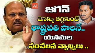 Yanamala Ramakrishnudu Sensational Comments on AP CM YS Jagan   AP Politics   TDP vs YSRCP   YOYOTV