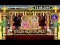 Sri Padmavati Ammavari Kalyanotsavam-Tiruchanoor | 14-08-19 | SVBC TTD