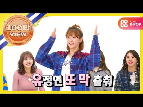 (Weekly Idol EP.327) TWICE's children's Song POPPIN DANCE [트둥이들의 동요팝핀]