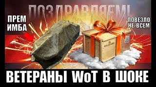 Превью: ВЕТЕРАНЫ WoT OФИГEЛИ ОТ ПОДАРКА WG 2020! ЗАСЛУЖИЛИ ИМБУ в World of Tanks?