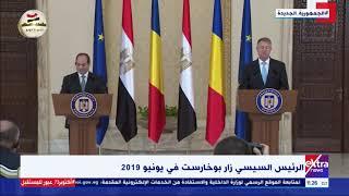علاقات تاريخية ممتدة بين مصر ورومانيا تصل إلى  عاما