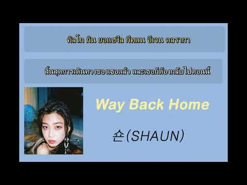 [THAISUB & KARAOKE]  Way Back Home - 숀(SHAUN)