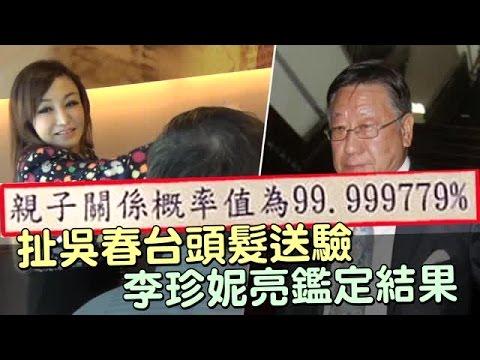 李珍妮扯吳春台髮 親子鑑定99.99% | 台灣蘋果日報