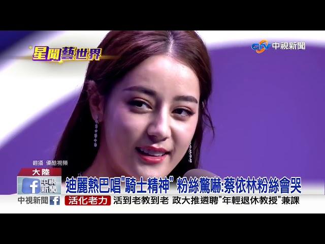 """迪麗熱巴唱""""騎士精神"""" 粉絲驚嚇:Jolin粉絲會哭"""