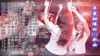 Chinese DJ 2020【 好聽歌曲合輯】- 中文舞曲 2020 年最勁爆的dj歌曲 高清 新2020夜店混音 - 2020流行华语歌曲- Chinese Dj remix