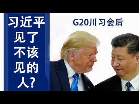 G20川习会后,川普将迅速启动加税的三大理由,其中之一是习近平见了四拨不该见的人(政論天下第25集20190625)天亮時分