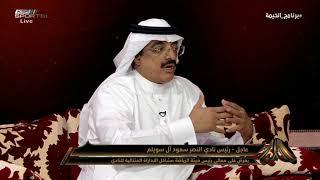 عبدالعزيز الهدلق - سعود بن سويلم يريد تنظيف ملفات نادي النصر ...