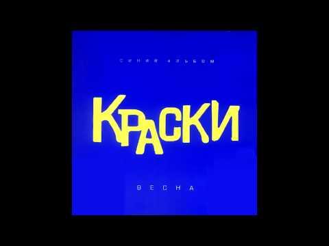 группа Краски - Любовь обманчива | Русская музыка