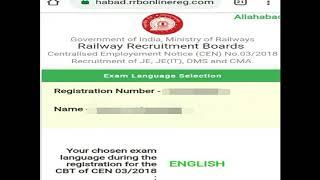 Railway RRB JE Online Form 2019, Change Exam Language