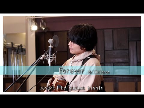 「Forever / Mr.Children」本気カバー covered by 須澤紀信