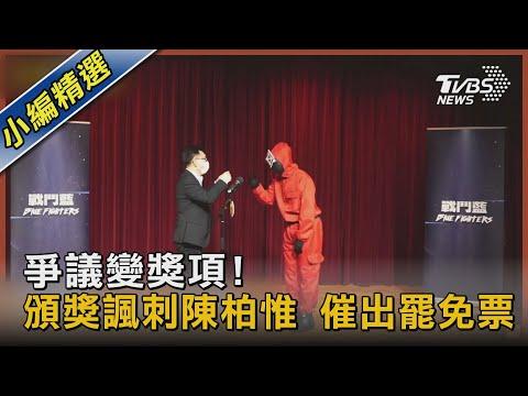 爭議變獎項! 頒獎諷刺陳柏惟 催出罷免票|TVBS新聞