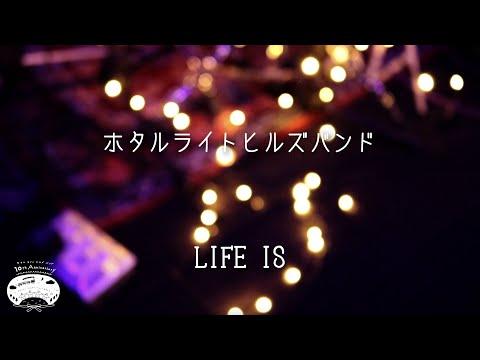 LIFE IS (10th ANNIVERSARY  STUDIO LIVE Ver.) / ホタルライトヒルズバンド