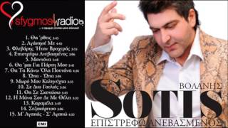Sotis Volanis - Agapise me | New Official Song 2013