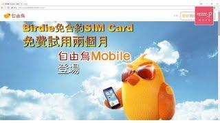 Birdie免合約SIM Card免費試用兩個月