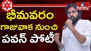 Pawan Kalyan To Contest From Bhimavaram and Gajuwaka Assem..