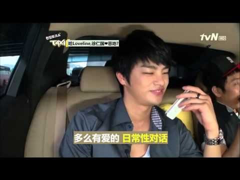 120719 tvN Taxi脫口秀 - 徐仁國&殷志源與鄭恩地電話連線 cut[中字]