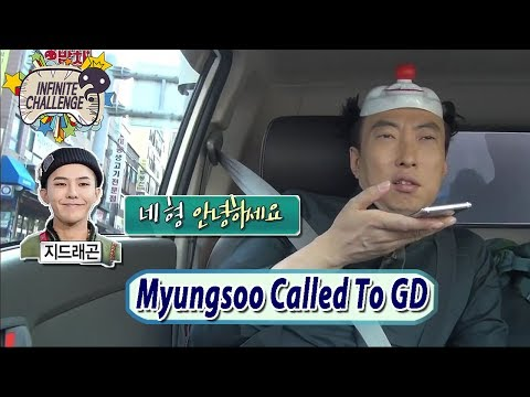 [Infinite Challenge W/ Kim Soo Hyun] Myung Soo Called To GD 20170701