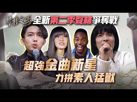 全新第二季聲林爭奪戰 超強金曲新星力拼素人猛獸 |林宥嘉 蕭敬騰《聲林之王2》Jungle Voice2  8/23 coming soon