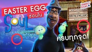 Easter Egg ทั้งหมดใน SOUL    อีสเตอร์เอ้กซ่อนในอัศจรรย์วิญญาณอลเวง