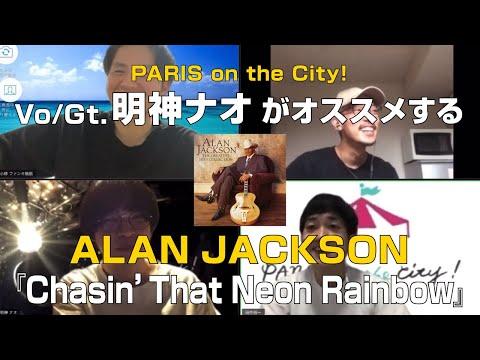 PARIS on the City!明神ナオ(Vo&Gt.)がオススメする【Alan Jackson/Chasin`That Neon Rainbow】