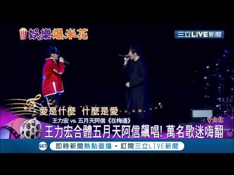 王力宏演唱會合體五月天 信飆唱 萬名歌迷嗨翻小巨蛋|【娛樂星世界】20190609|三立新聞台