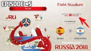 ЧЕМПИОНАТ МИРА 2018 ЗА СБОРНУЮ АРГЕНТИНЫ | 1/4 ФИНАЛА | WORLD CUP 2018 Russia