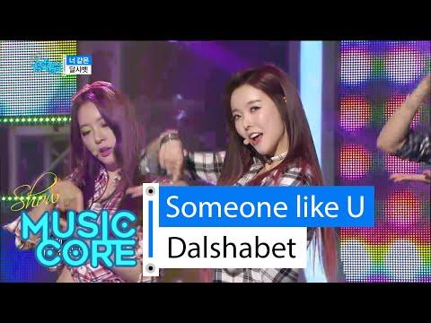 [HOT] Dalshabet - Someone like U, 달샤벳 - 너같은, Show Music core 20160123