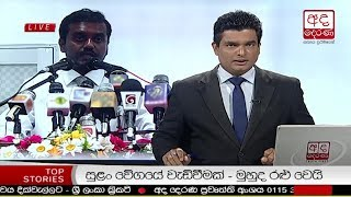 Ada Derana Late Night News Bulletin 10.00 pm - 2018.12.14