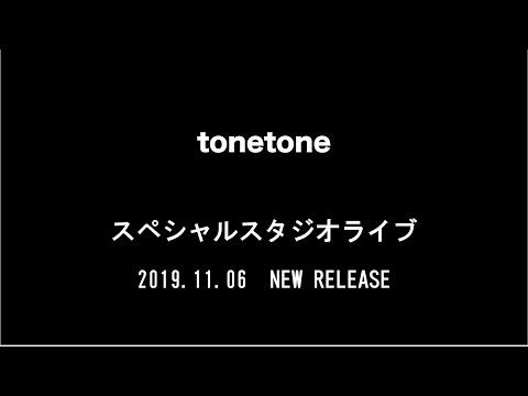 tonetone スペシャルスタジオライブ ※新曲アリ〼