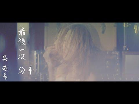 吳若希 Jinny - 最後一次分手 Official MV